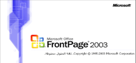 microsoft-frontpage-2003